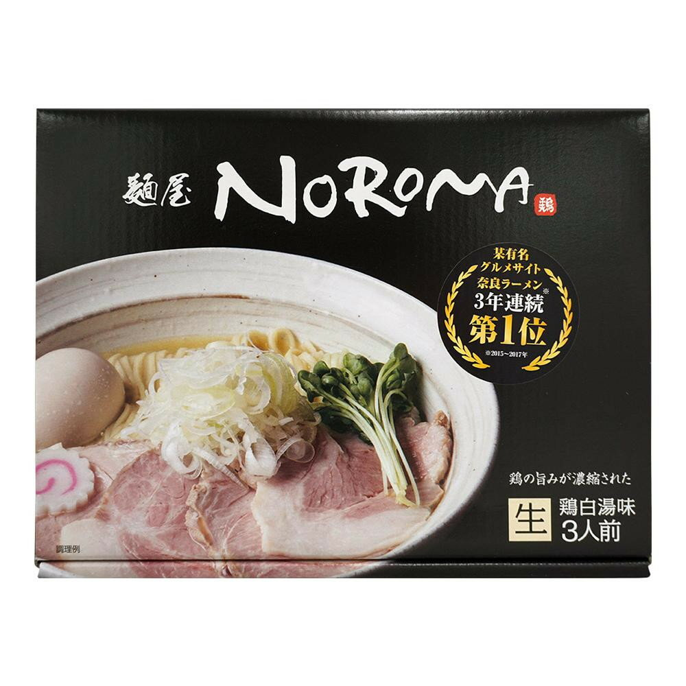【代引き・同梱不可】【取り寄せ・同梱注文不可】 箱入 麺屋NOROMA 3人前 20箱【thxgd_18】