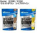 【取り寄せ】Kentai K1240 / K1241 ウエイトダウン ソイプロテイン [ココア風味:1kg / バ