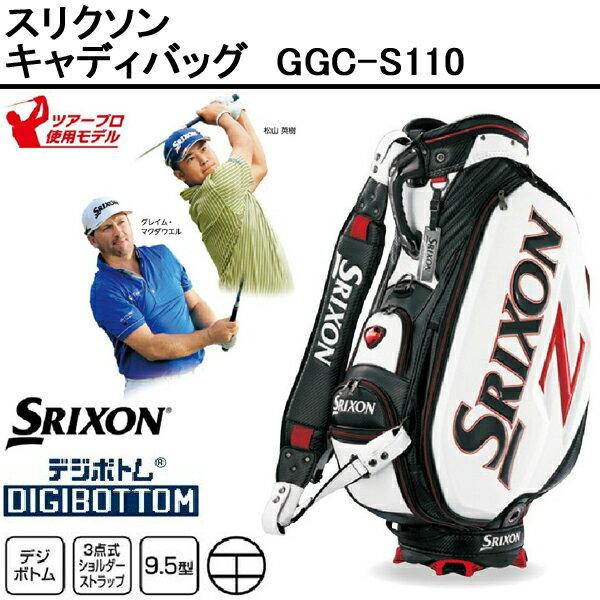 ダンロップ スリクソン GGC-S110 キャディバッグ ツアープロ使用モデル メンズ  [SRIXON][9.5型 5.0kg デジボトム] 【ゴルフバッグ】 【スーパーセール★スタートダッシュクーポンあります!】