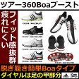【あす楽】アディダス ツアー 360 ボア ブースト Tour 360 Boa BOOST 2016[Adidas]【メンズ ゴルフシューズ】