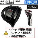 あす楽ヘッド単品 タイトリスト917D2ドライバー ヘッド+トルクレンチ+ヘッドカバー 日本仕様 新品・未使用品 ゴルフクラブ 保証対象外 ヘッドのみGS7