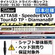 【あす楽】【シャフト単品】 タイトリスト 917D 915D用 シュアフィットスリーブ付きシャフト TourADTP・ディアマナBF・スピーダーエボリューション3・アッタスパンチ 日本仕様 新品・未使用品 【917/915/913/910ドライバー対応】【保証対象外】【Titleist】【GS7】