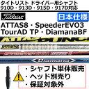 あす楽シャフト単品 タイトリスト 917D 915D用 シュアフィットスリーブ付きシャフト TourADTP・ディアマナBF・スピーダーエボリューション3・アッタスパンチ 日本仕様 新品・未使用品 917/915/913/910ドライバー対応 保証対象外 TitleistGS7
