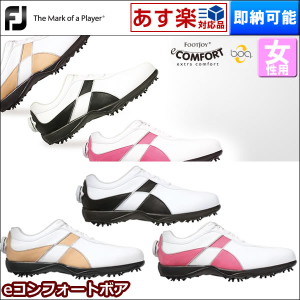【あす楽】[ 即納 ] FootJoy eコンフォート ボア ウィメンズ ゴルフシューズ [ extra comfort boa レディース ] [0703fjss]