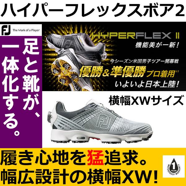 [XWサイズ] ハイパーフレックスボア2 フットジョイ メンズゴルフシューズ [HYPERFLEX Boa] [FootJoy] 【エクストラワイド FJ 】【GS7】【ASU】 【スーパーセール★スタートダッシュクーポンあります!】