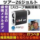 日本正規品 ピンシーカースロープツアーZ6ジョルト ゴルフ用レーザー距離計 送料無料 阪神交易GS7