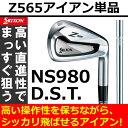 【あす楽】スリクソン Z565 アイアン単品(3、4、Aw、Sw) N.S.PRO980GHDST スチール ダンロップ[DUNLOP]【ゴルフクラブ】【Z565IRSINNOS】【GS7】【ASU】