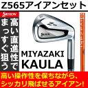 【あす楽】スリクソン Z565 アイアンセット(5-Pw) ミヤザキ カウラ8MIZU for IRON カーボン ダンロップ[DUNLOP Kaula8MIZU]【ゴルフクラブ】【Z565IRSETNOS】【即納】【GS7】【ASU】