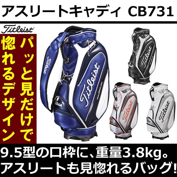 タイトリスト CB731 アスリートスポーツモデルキャディバッグ 9.5型 3.8kg 送料無料【GS7】【ASU】 日本正規品 2017年モデル 陽光に煌めく光沢のあるボディに見惚れるアスリートモデル。背面シューズポケットを筆頭に多くのポケットを搭載。多機能&カッコイイバッグです!