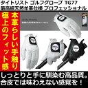 【あす楽】トッププレーヤーから絶大な信頼を得る天然皮革製手袋タイトリストグローブ