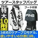 【あす楽】〈ポイント10倍〉ピンゴルフ メンズ プロモデルツアースタッフカートバッグ [10インチ 5.9kg 【PING】【即納】