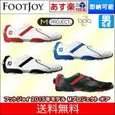 【あす楽】Mサイズ【即納】 2015年モデル フットジョイ Mプロジェクト Boa ゴルフシューズ Mサイズ [FootJoy 15MPROJECT Boa] [0411fjss]