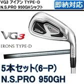 【あす楽】〈ポイント10倍〉 【即納】【送料無料】 タイトリスト VG3 アイアン TYPE-D 5本セット(6-P) N.S.PRO 950GHシャフト [Titleist]【ゴルフクラブ】