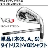 〈ポイント10倍〉 【取り寄せ】タイトリスト VG3 アイアン TYPE-D 1本(5、A、S) タイトリストVGIシャフト [Titleist]【ゴルフクラブ】