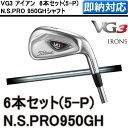 【あす楽】〈ポイント10倍〉タイトリスト VG3 アイアン 6本セット(5-P) N.S.PRO 950GHスチールシャフト [Titleist]【ゴルフクラブ】【GS7】【ASU】