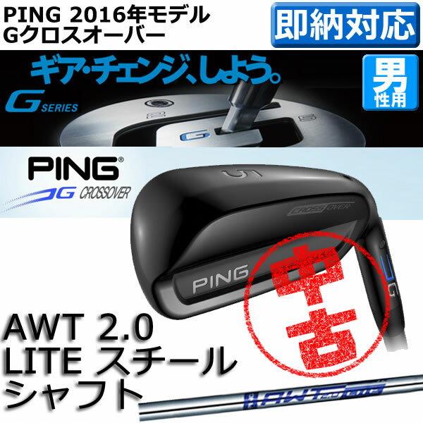 【】〈ポイント10倍〉ピンゴルフ 2016 たわみ効果で初速UP! Gクロスオーバー AWT 2.0 LITEスチールシャフト[PING]【ゴルフクラブ】[16G]【GS7】【ASU】 【スーパーセール★スタートダッシュクーポンあります!】