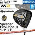 【あす楽】〈ポイント10倍〉 【即納】M2 ドライバー Speeder Evolution II シャフト テーラーメイド [TaylorMade]【ゴルフクラブ】【日本仕様】【即納】【完成品】 【16M2D】