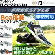 【あす楽】 フットジョイ FJ フリースタイル Boa ワイドサイズ スパイクシューズ ボア 【ゴルフシューズ】【Foot-Joy】【即納】【送料無料】【0702bonus_coupon】