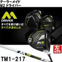 予約販売 レフティ M2 ドライバー TM1-217 カーボンシャフトモデル テーラーメイド [TaylorMade]【ゴルフクラブ】17M2ALLDR GS7