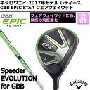 【あす楽】キャロウェイゴルフ GBB EPIC STAR レディースフェアウェイウッド Speeder EVOLUTION for GBBシャフト[Callaway]【送料無料】【ゴルフクラブ】【即納】【取り寄せ】【GS7】【ASU】