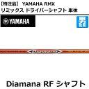 【特注】ヤマハ RMX リミックス 118/218兼用 ドライバー用シャフト単体 Diamana RFシリーズ [YAMAHA]【ゴルフクラブ】【取り寄せ】【GS7】