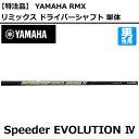 【特注】ヤマハ RMX リミックス 118/218 ドライバ...