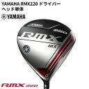 (あす楽対応)ヤマハ RMX リミックス 220 ドライバー...