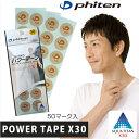 phiten ファイテン パワーテープ X30【丸シールタイプ】【50マーク入り】