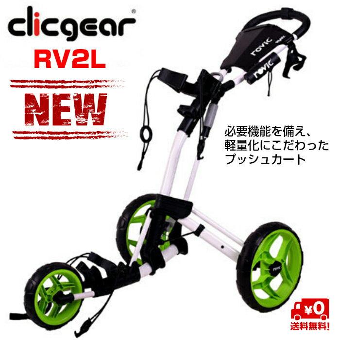 クリックギア RV2L プッシュカート (ホワイト/ライム) 必要機能を備えながら、軽量化にこだわった3輪カート。