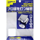 ダイヤ☆DAIYA バランスプレート ・プロ AS-150 【200円ゆうメール対応】 【ゴルフ】
