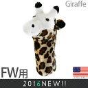 ジラフ(Giraffe) フェアウェイ ヘッドカバー AHCT-0FW 【200円ゆうメール対応商品】【ゴルフ】