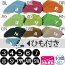 ゆうメールの場合のみ送料無料★ ひも付 カラー アイアンカバー #3〜SW☆10個セット【全9色】【ゴルフ】