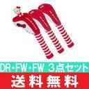 【送料無料】 ハローキティ ヘッドカバー レッド・ホワイト 3点セット(DR・FW×2) HK039SET 【ゴルフ】
