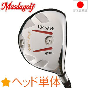 お取り寄せ品  マスダゴルフ MASUDA GOLF VP-6 フェアウェイウッド ヘッド(右打用・#3 ロフト角15°・#5 ロフト角18°・#7 ロフト角21°) MASUDA-VP6-FW 【ゴルフ】 ヘッド単体の販売です!