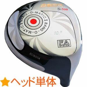BANG O MATIC ST539 チタンドライバーヘッド(右打用・左打用・ロフト角5.5°・6.5°・7.5°・8.5°)【ゴルフ】