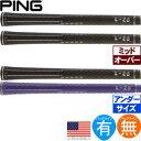 ピン Ping Grip 360 ID-8 ウッド&アイアン...