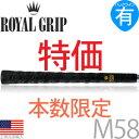 ロイヤルグリップ Royal Grip サンドラップ V ウッド&アイアン用グリップ(M58 バックライン有) VSW580R  VSW-M58