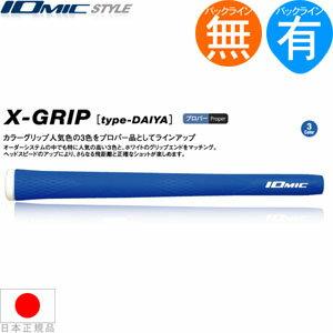 【超得13本パック】 イオミック IOmic Xグリップ ダイヤ ウッド&アイアン用グリップ (M60 バックライン有・無) 【全4色】 【1本あたり1231円!】 X-DAIYA 【ゴルフ】 【送料無料】美しいです