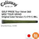 キャロウェイ Callaway GOLF PRIDE ツアーベルベット 360 MD2 TOUR GRIND バックライン無 ウッド&アイアン用グリップ【52±2g】 570298 【日本仕様】 【200円ゆうメール配送可能】【ゴルフ】