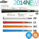 エリート elite グリップ Y360°シリーズ Y360°S 【200円ゆうメール対応商品】【ゴルフ】