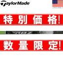 テーラーメイド Taylormade RBZ Matrix(マトリックス) RUL 70 ウッドシャフト N1979001-WR【ゴルフ】