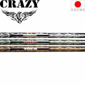 クレイジー CRAZY ブラック ツアー65・75・85 (BLACK Tour LA BOMBA) ウッドシャフト【ゴルフ】 【送料無料】ゴルフシャフト/クレイジー