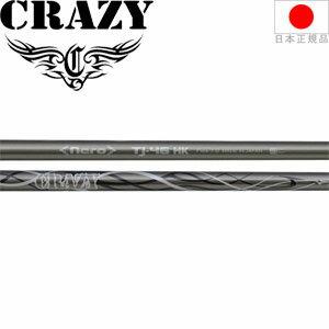 クレイジー CRAZY ネロ TJ-46 HK (NERO TJ-46 HK) ウッドシャフト【ゴルフ】 【送料無料】ゴルフシャフト/クレイジー価格の適正さ