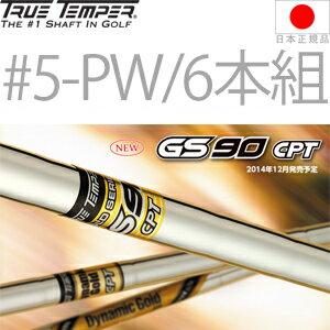 #5-W・6本セット★ トゥルーテンパー☆True Temper GS90 CPT スチール アイアンシャフト (9.0mm テーパーチップ)【ゴルフ】