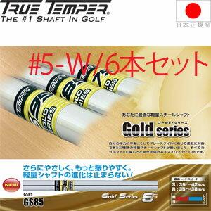 #5-W・6本セット★ トゥルーテンパー☆True Temper ゴールドシリーズ GS85 スチール アイアンシャフト (9.0mm テーパーチップ) 【GS85IR】【GS85IS】【ゴルフ】