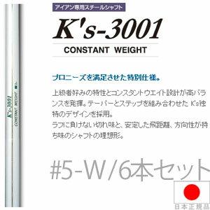 #5-W・6本セット★ 島田ゴルフ製作所 K's-3001 スチール アイアンシャフト【ゴルフ】