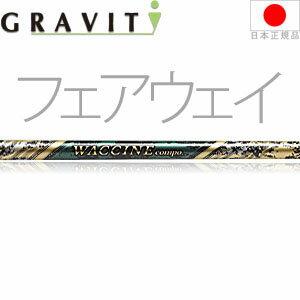 ワクチンコンポ Gravity Golf WACCINE compo. GR77 FW フェアウェイ ウッドシャフト【ゴルフ】 【送料無料】ゴルフシャフト/ワクチンコンポ