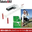 タバタ TABATA 藤田 パッティングアイズ GV-0192 【ゴルフ】