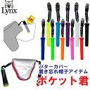 リンクス☆LYNX パターカバーホルダー ポケット君 LXPK-001【ゴルフ】
