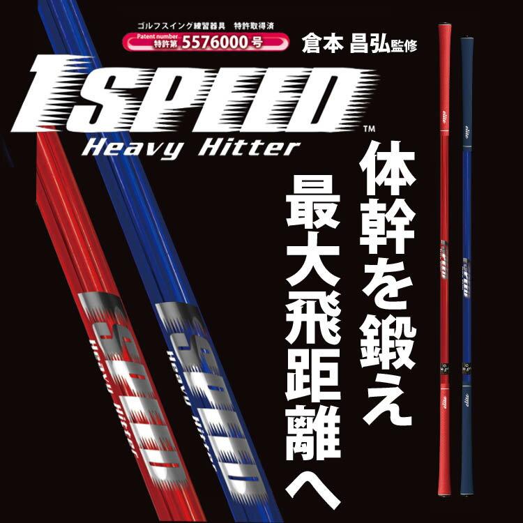 【送料無料】 エリート☆elite 1SPEED (ワンスピード) ヘビーヒッター(Heavy Hitter) ゴルフ専用トレーニング器具 スイング練習器 【特典付】 1SPEED-HH TT1−HH 【ゴルフ】